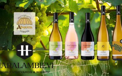 Винена вечер с Haralambievi Winery