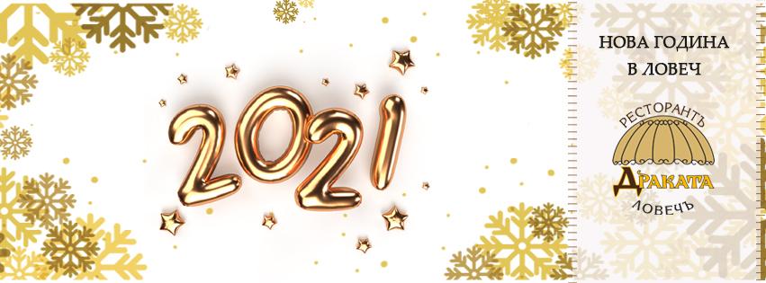 Новогодишни пакети 2021